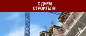 """Поздравления ООО """"Союзстройинвест"""" с днем строителя!"""
