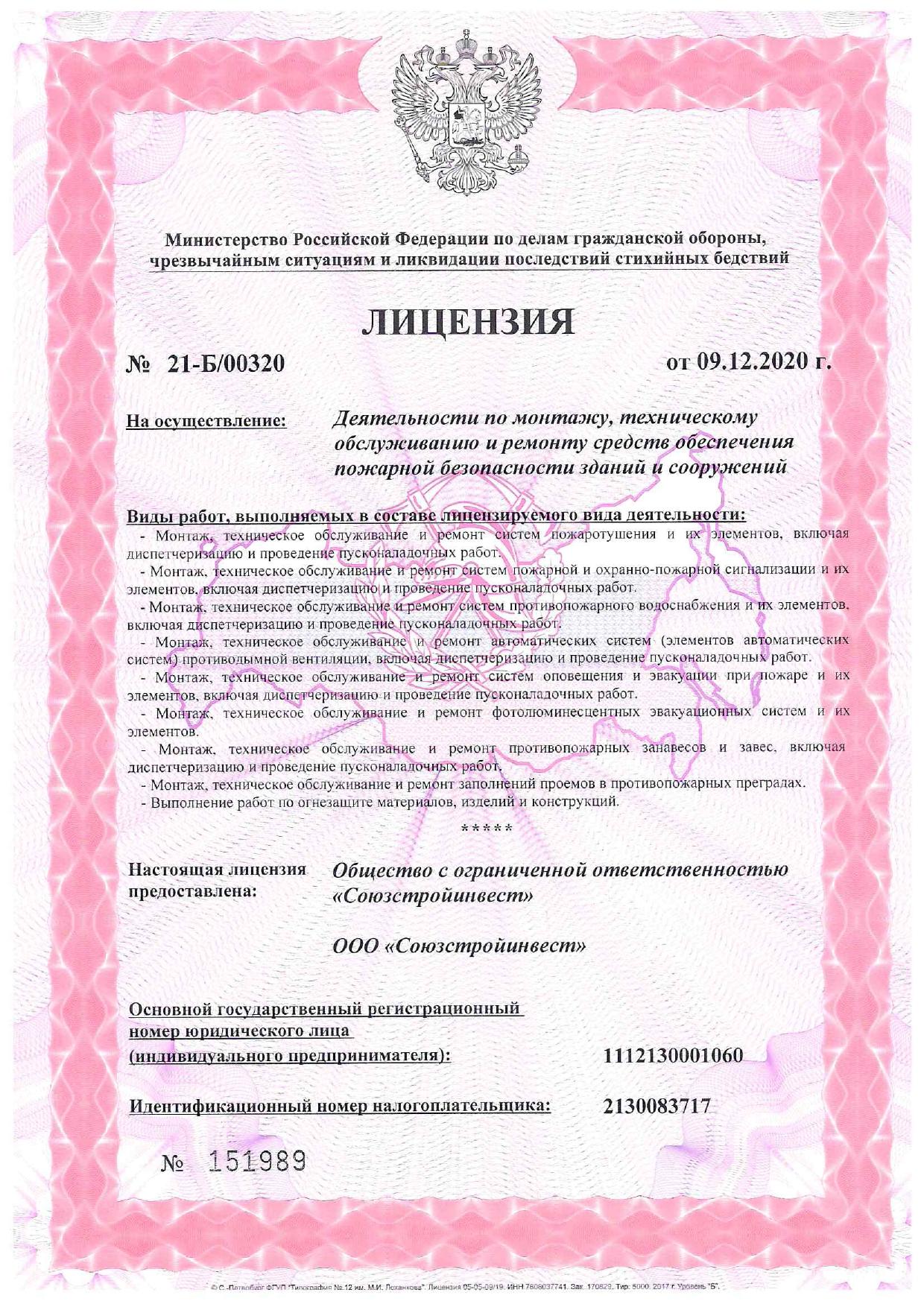 Лицензия МЧС России